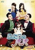 ふたりのパパ DVD-BOX3