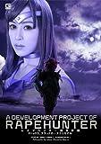 GIGA/レイプハンター開発計画 File03 Blood Rose Climinal [DVD]
