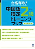 合格奪取!中国語検定2級トレーニングブック 筆記問題編