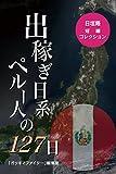 出稼ぎ日系ペルー人の127日 日垣隆短編コレクション
