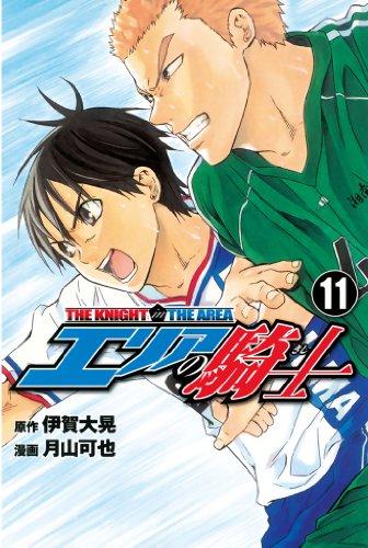エリアの騎士(11) (週刊少年マガジンコミックス)
