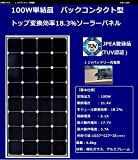 100W ソーラーパネル 単結晶 太陽光パネル セル変換効率22% バックコンタクト構造 強化ガラス 軽量アルミフレーム 耐腐食性コーティングコーティング  12Vバッテリー充電対応・家庭用、工場用 特別価格 割引キャンペーン実施中 GW-100A