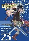 ドラゴンクエスト列伝 ロトの紋章~紋章を継ぐ者達へ~(23) (ヤングガンガンコミックス)