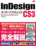 InDesign CS3 スーパーリファレンス for Macintosh&Windows