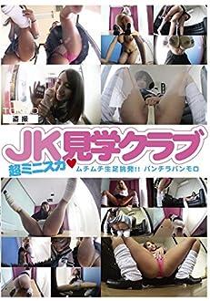 TOKYO盗撮 JK見学クラブ 超ミニスカムチムチ生足挑発パンチラパンモロ デジタルアーク [DVD]