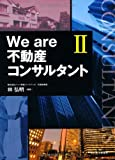 We are不動産コンサルタント �