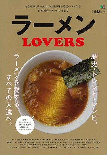 ラーメンLOVERS ([バラエティ])