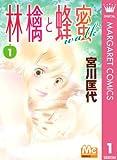 林檎と蜂蜜walk 1 (マーガレットコミックスDIGITAL)