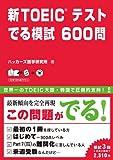 mp3 CD付 新TOEICテスト でる模試 600問