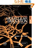 Understanding Molecular Simulation, Second Edition: From Algorithms to Applications (Computational Science Series, Vol 1)