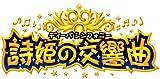 バトルスピリッツ ディーバブースター 【詩姫の交響曲(ディーバシンフォニー)】 ブースターパック [BSC18] (BOX)