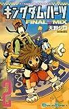キングダム ハーツ FINAL MIX2巻 (デジタル版ガンガンコミックス)
