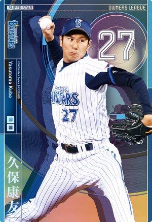 オーナーズリーグ21弾/OL21/SS/久保康友/横浜/OL21 101