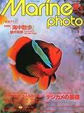 Marine Photo (マリンフォト) 2012年 08月号 [雑誌]