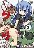 みりたり! 2 (IDコミックス) (IDコミックス 4コマKINGSぱれっとコミックス)