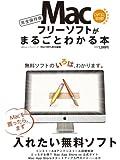 Macフリーソフトがまるごとわかる本 (100%ムックシリーズ)
