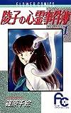 陵子の心霊事件簿(1) (フラワーコミックス)