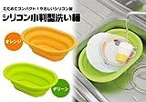 シリコン 小判型洗い桶 255 オレンジ