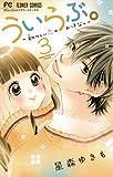 ういらぶ。―初々しい恋のおはなし―(3) (フラワーコミックス)