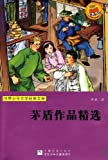 img - for Selected works of Mao Dun (The author has served as Minister of culture, Chinese National Federation of literary and art circles, honorary chairman of ... -- BookDna Famous Children's Literature book / textbook / text book