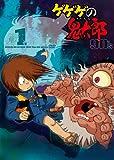ゲゲゲの鬼太郎 90's1 ゲゲゲの鬼太郎 1996[第4シリーズ]