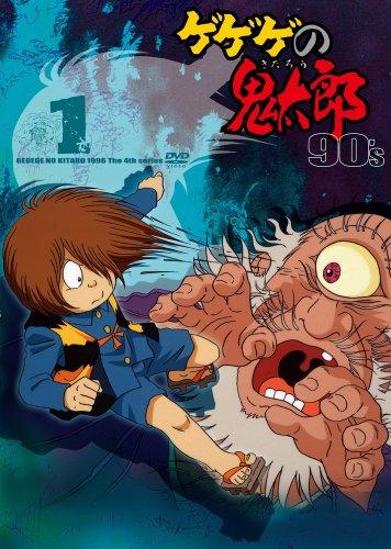 ゲゲゲの鬼太郎 90's1 ゲゲゲの鬼太郎 1996[第4シリーズ] [DVD]