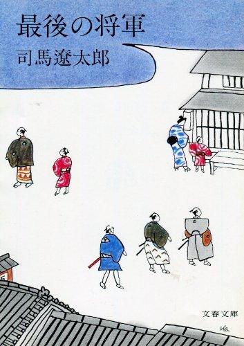 最後の将軍 (文春文庫)