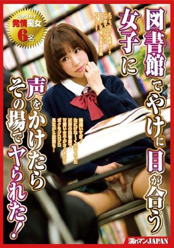 図書館でやけに目が合う女子に声をかけたらその場でヤられた! [DVD]