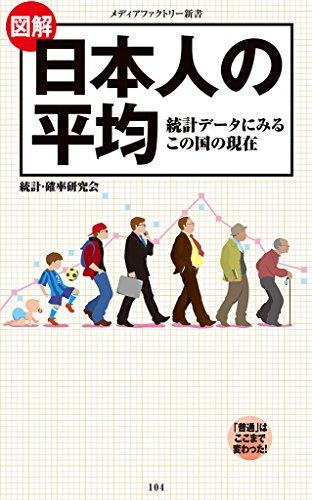 図解・日本人の平均<図解・日本人の平均> (メディアファクトリー新書)
