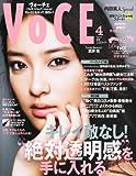 VoCE (ヴォーチェ) 2012年 04月号 [雑誌]