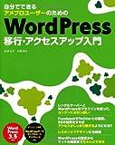 自分でできる アメブロユーザーのための WordPress移行・アクセスアップ入門