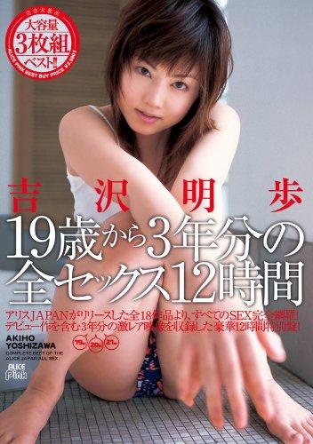 19歳から3年分の全セックス12時間 吉沢明歩 3枚組 [DVD]