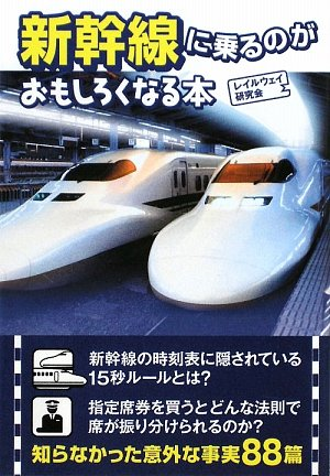 新幹線に乗るのがおもしろくなる本