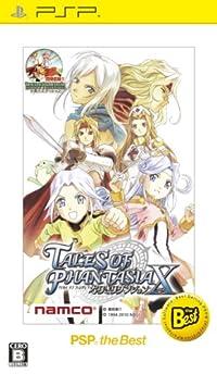 テイルズ オブ ファンタジア なりきりダンジョンX PSP the Best