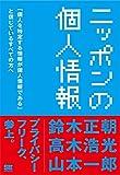 ニッポンの個人情報 「個人を特定する情報が個人情報である」と信じているすべての方へ