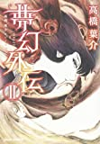 夢幻外伝(2) (高橋葉介セレクション)