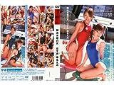 競泳水着の女 はすみ 春名えみ [DVD]