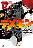 デメキン 12 (ヤングチャンピオンコミックス)
