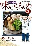 味いちもんめ 独立編(5) (ビッグコミックス)