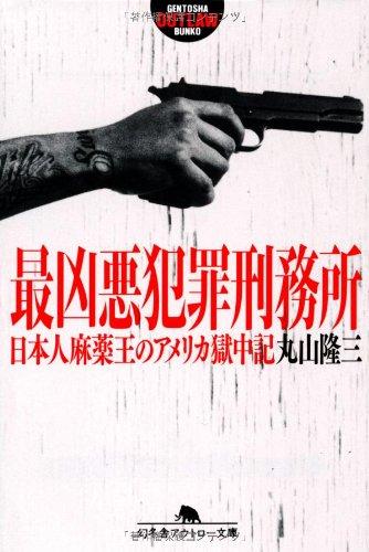 最凶悪犯罪刑務所 (幻冬舎アウトロー文庫)