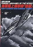 世界の傑作機 No.69 海軍艦上爆撃機「彗星」 (世界の傑作機 NO. 69)