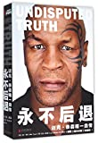 img - for Undisputed Truth: My Autobiography (Chinese Edition) book / textbook / text book
