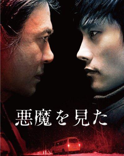 悪魔を見た プレミアム・エディション (2枚組) [Blu-ray]