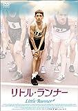 リトル・ランナー[DVD]