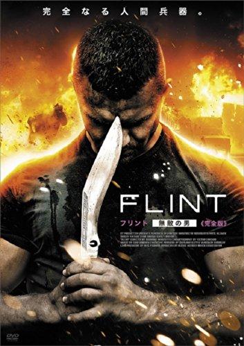 FLINT フリント・無敵の男 ≪2枚組/完全版≫ [DVD] -