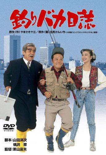 釣りバカ日誌 [DVD]