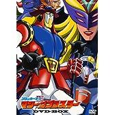 ブロッカー軍団IVマシーンブラスター DVD-BOX(初回限定生産)