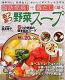 脂肪燃焼!+毒だしに効くあつあつ野菜スープ