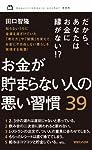 お金が貯まらない人の悪い習慣39 (magazinehouse pocket)
