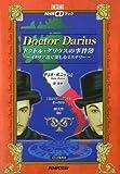 ドクトル・ダリウスの事件簿―イタリア語で楽しむミステリー (NHK CDブック 普及版)